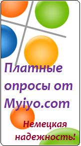 Платный опрос - сайт myiyo.com