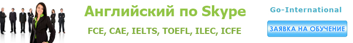 Курсы иностранных языков по скайпу