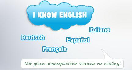 knoweng.ru - иностранные языки по скайпу