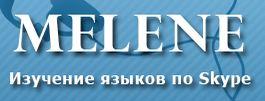 melene.ru - иностранные языки по скайпу